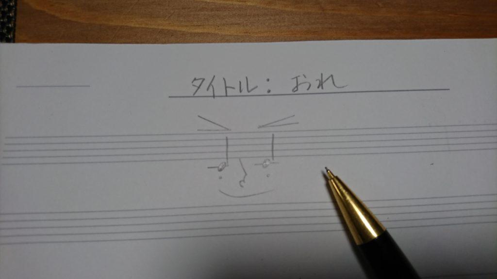 作曲とは自分を書くこと