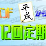第12回定期演奏会